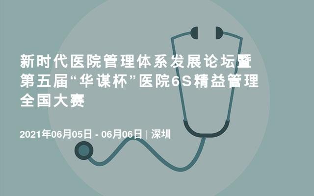 """新时代医院管理体系发展论坛暨第五届""""华谋杯""""医院6S精益管理全国大赛"""