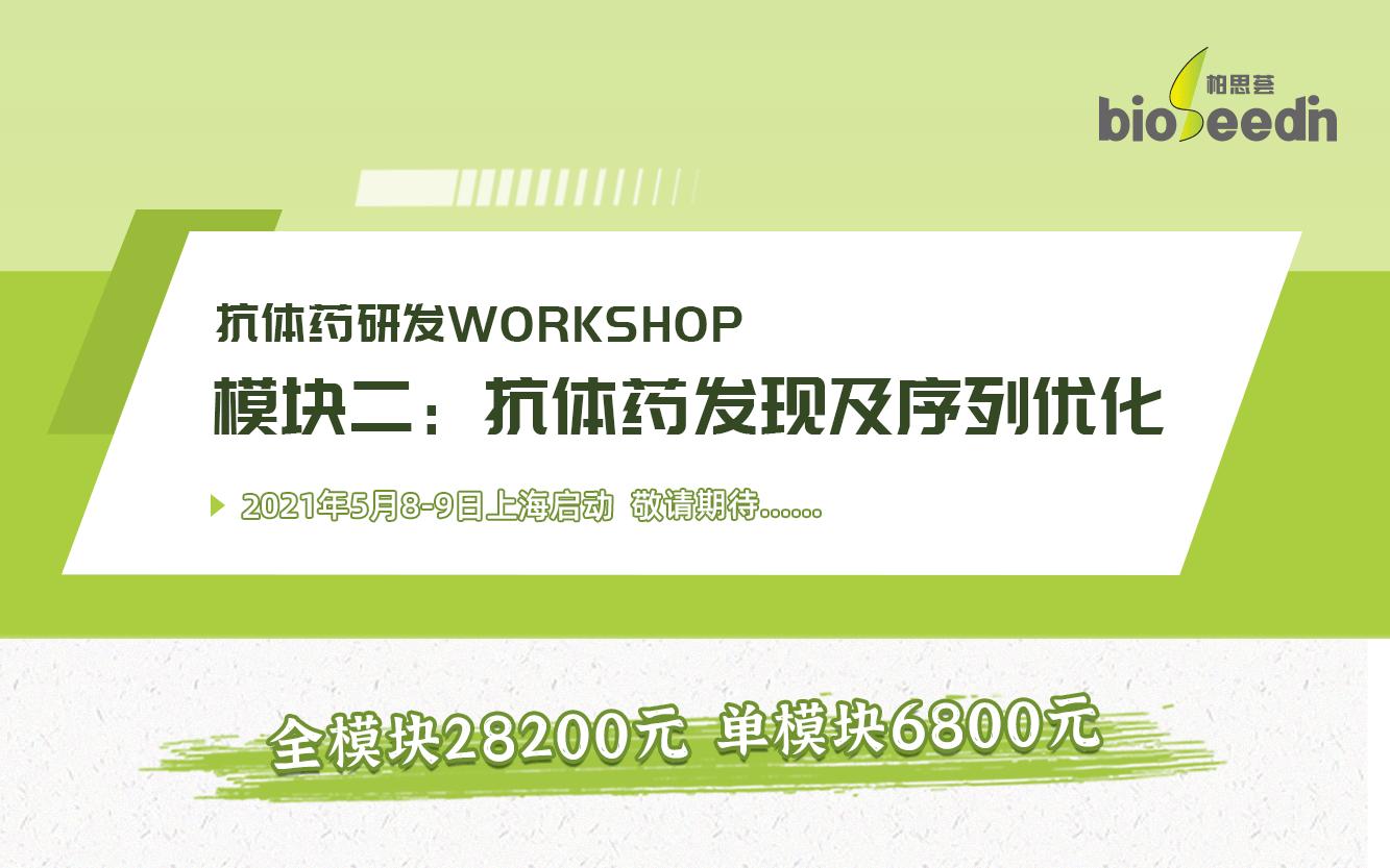 抗体药workshopⅡ:抗体药发现及序列优化