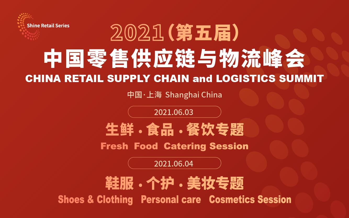 2021(第五届)中国零售供应链与物流峰会