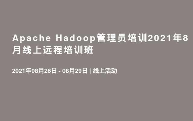 Apache Hadoop管理员培训2021年8月线上远程培训班