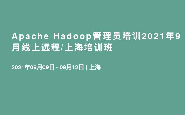 Apache Hadoop管理员培训2021年9月线上远程/上海培训班