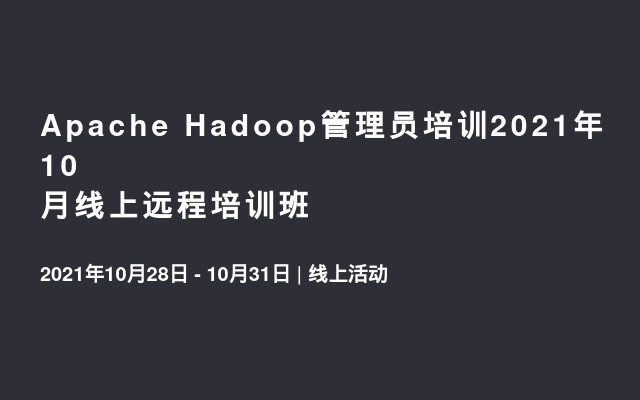 Apache Hadoop管理员培训2021年10月线上远程培训班
