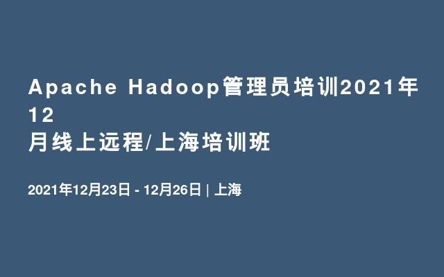 Apache Hadoop管理员培训2021年12月线上远程/上海培训班