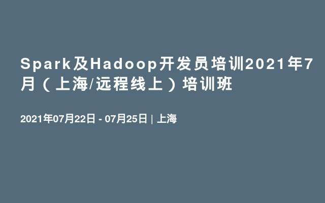 Spark及Hadoop开发员培训2021年7月(上海/远程线上)培训班