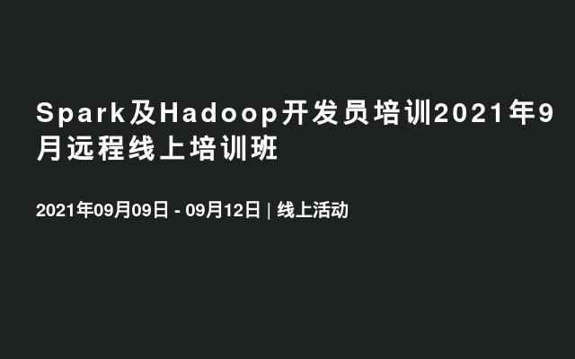 Spark及Hadoop开发员培训2021年9月远程线上培训班