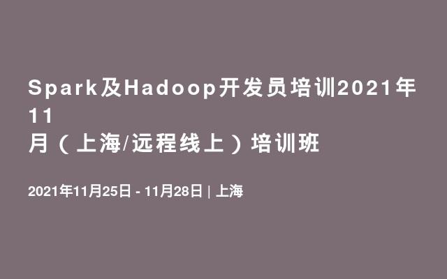 Spark及Hadoop开发员培训2021年11月(上海/远程线上)培训班