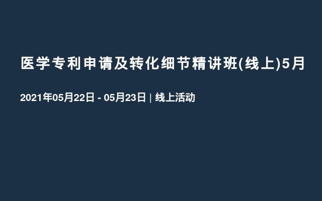 医学专利申请及转化细节精讲班(线上)5月