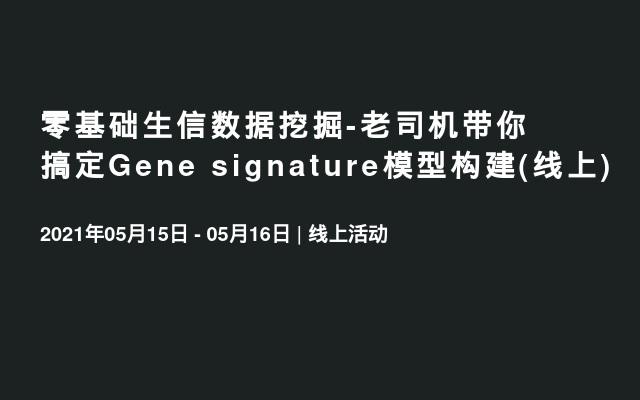 零基础生信数据挖掘-老司机带你搞定Gene signature模型构建(线上)