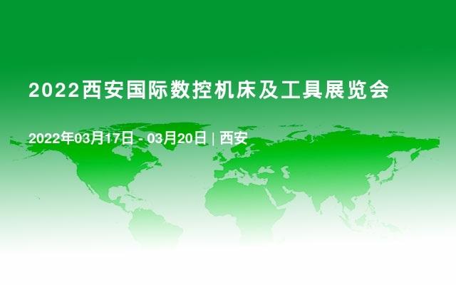 2022西安国际数控机床及工具展览会