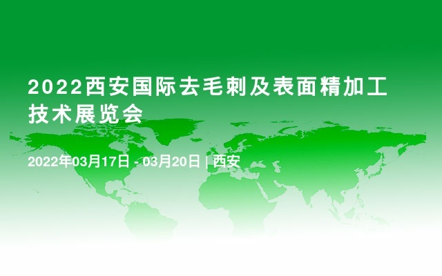 2022西安国际去毛刺及表面精加工技术展览会