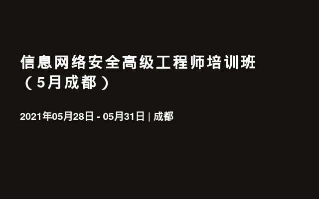 信息网络安全高级工程师培训班(7月杭州)
