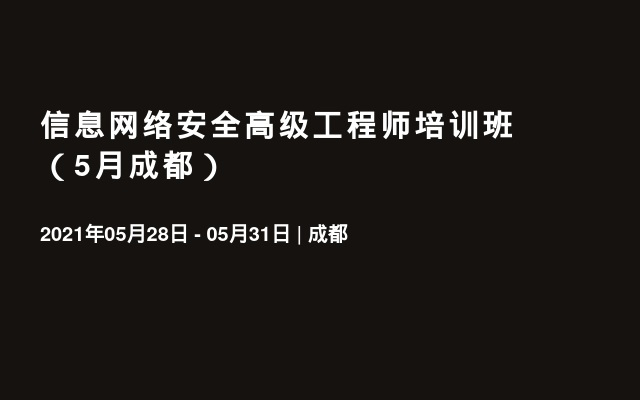 信息网络安全高级工程师培训班(5月成都)
