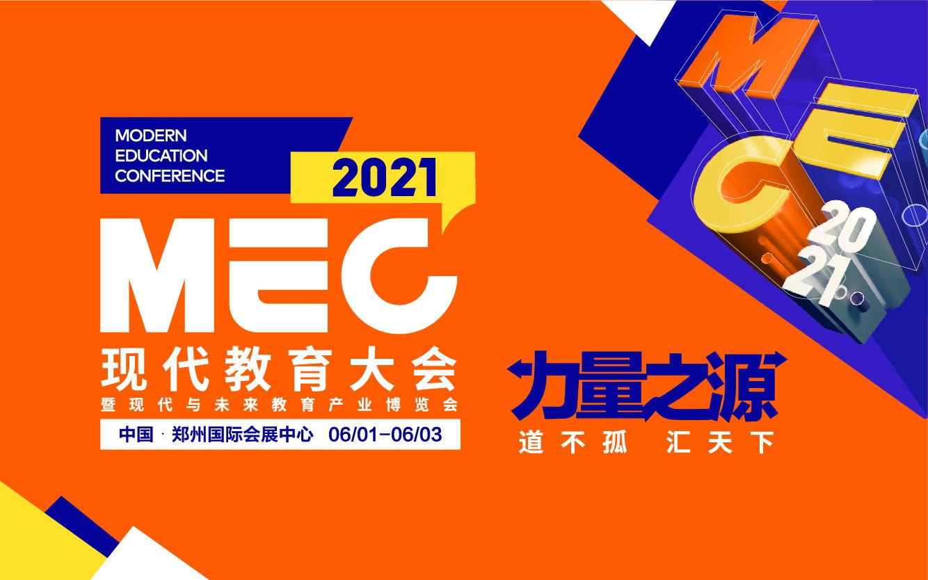 2021MEC现代教育大会