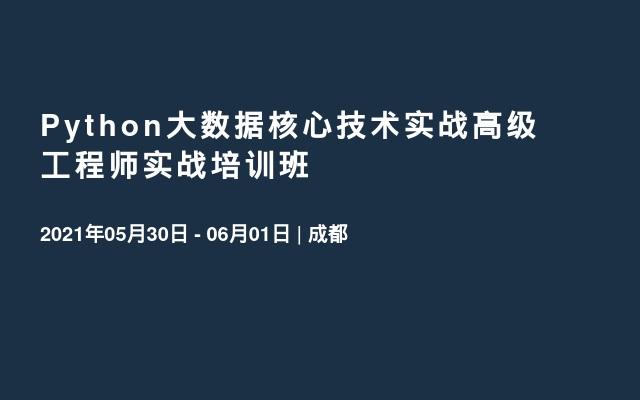 Python大数据核心技术实战高级工程师实战培训班(8月重庆)