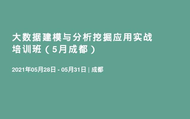 大数据建模与分析挖掘应用实战培训班(8月重庆)