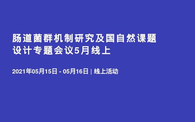 肠道菌群机制研究及国自然课题设计专题会议5月线上