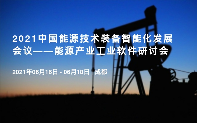 2021中国能源技术装备智能化发展会议——能源产业工业软件研讨会