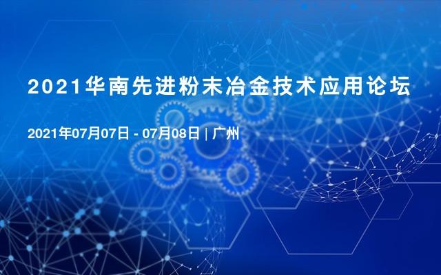 2021华南先进粉末冶金技术应用论坛