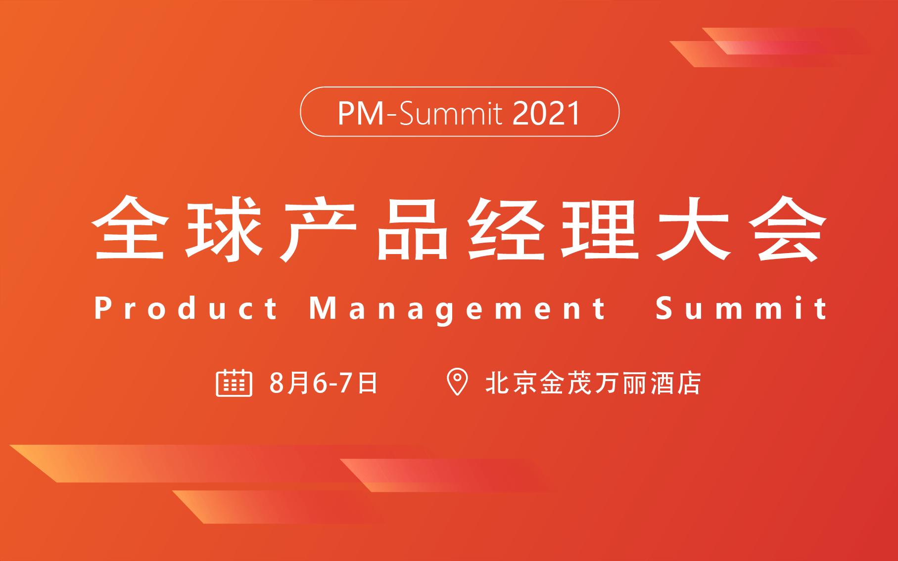 2021全球产品经理大会