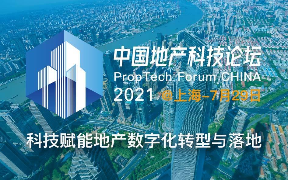 PropTech Forum China 中国地产科技论坛 2021