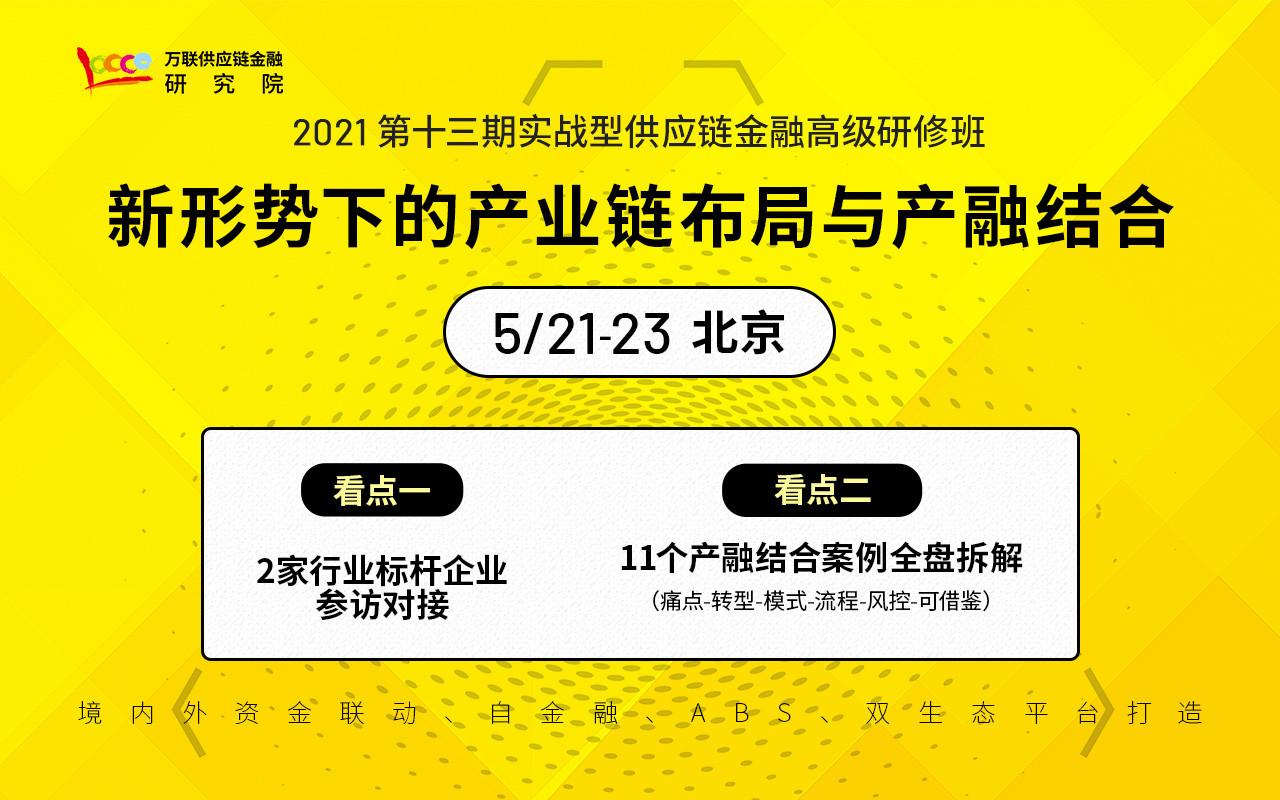 【5月课程 北京】11个产融结合与供应链金融花样案例