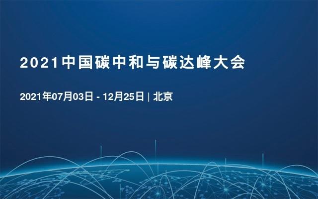 2021中国碳中和与碳达峰大会