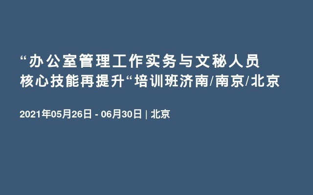 """""""办公室管理工作实务与文秘人员核心技能再提升""""培训班济南/南京/北京"""