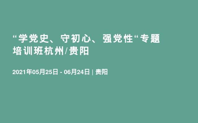"""""""学党史、守初心、强党性""""专题培训班杭州/贵阳"""