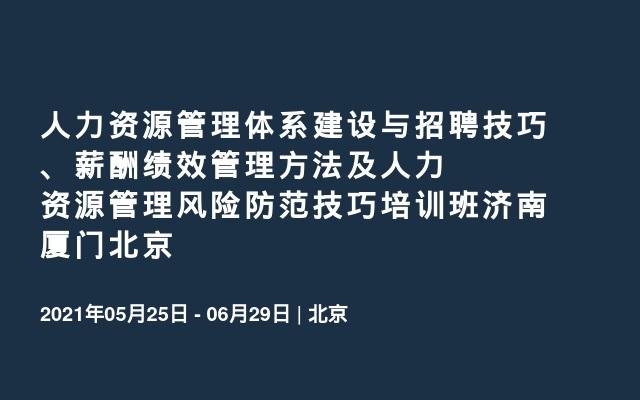人力资源管理体系建设与招聘技巧、薪酬绩效管理方法及人力资源管理风险防范技巧培训班济南厦门北京