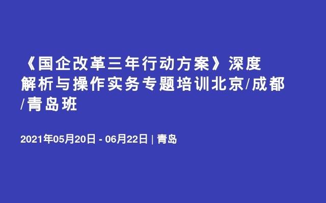 《国企改革三年行动方案》深度解析与操作实务专题培训北京/成都/青岛班
