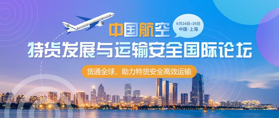 中国航空特货发展与运输安全国际论坛