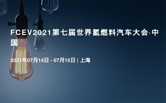 FCEV2021第七届世界氢燃料汽车大会·中国