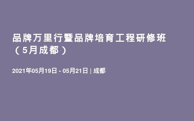 品牌万里行暨品牌培育工程研修班(5月成都)