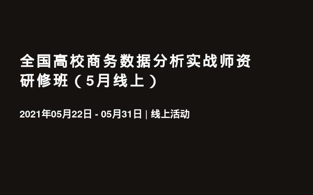 全国高校商务数据分析实战师资研修班(5月线上)