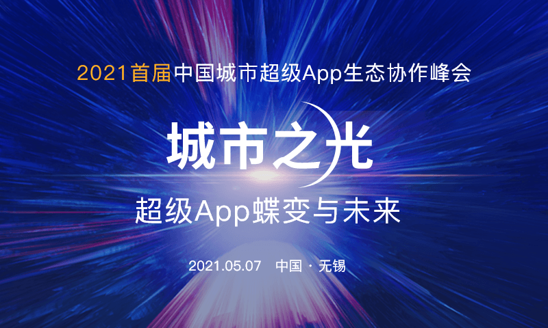 2021首届中国城市超级App生态协作峰会