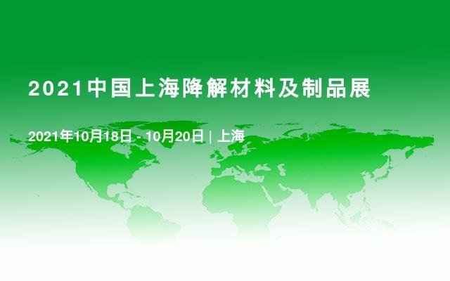 2021中国上海降解材料及制品展