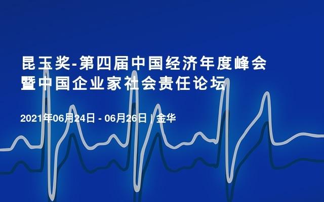 昆玉奖-第四届中国经济年度峰会 暨中国企业家社会责任论坛