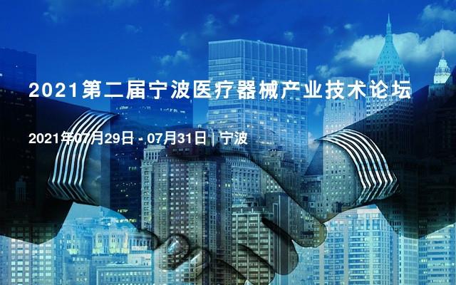 2021第二届宁波医疗器械产业技术论坛