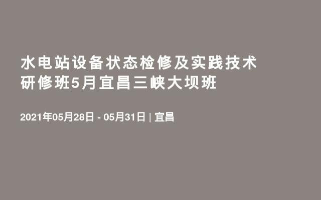 水电站设备状态检修及实践技术研修班5月宜昌三峡大坝班