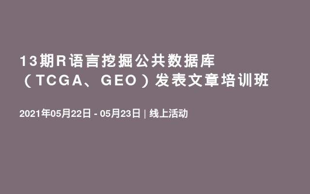 13期R语言挖掘公共数据库(TCGA、GEO)发表文章培训班
