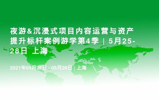 夜游&沉浸式项目内容运营与资产提升标杆案例游学第4季 | 5月25-28日 上海