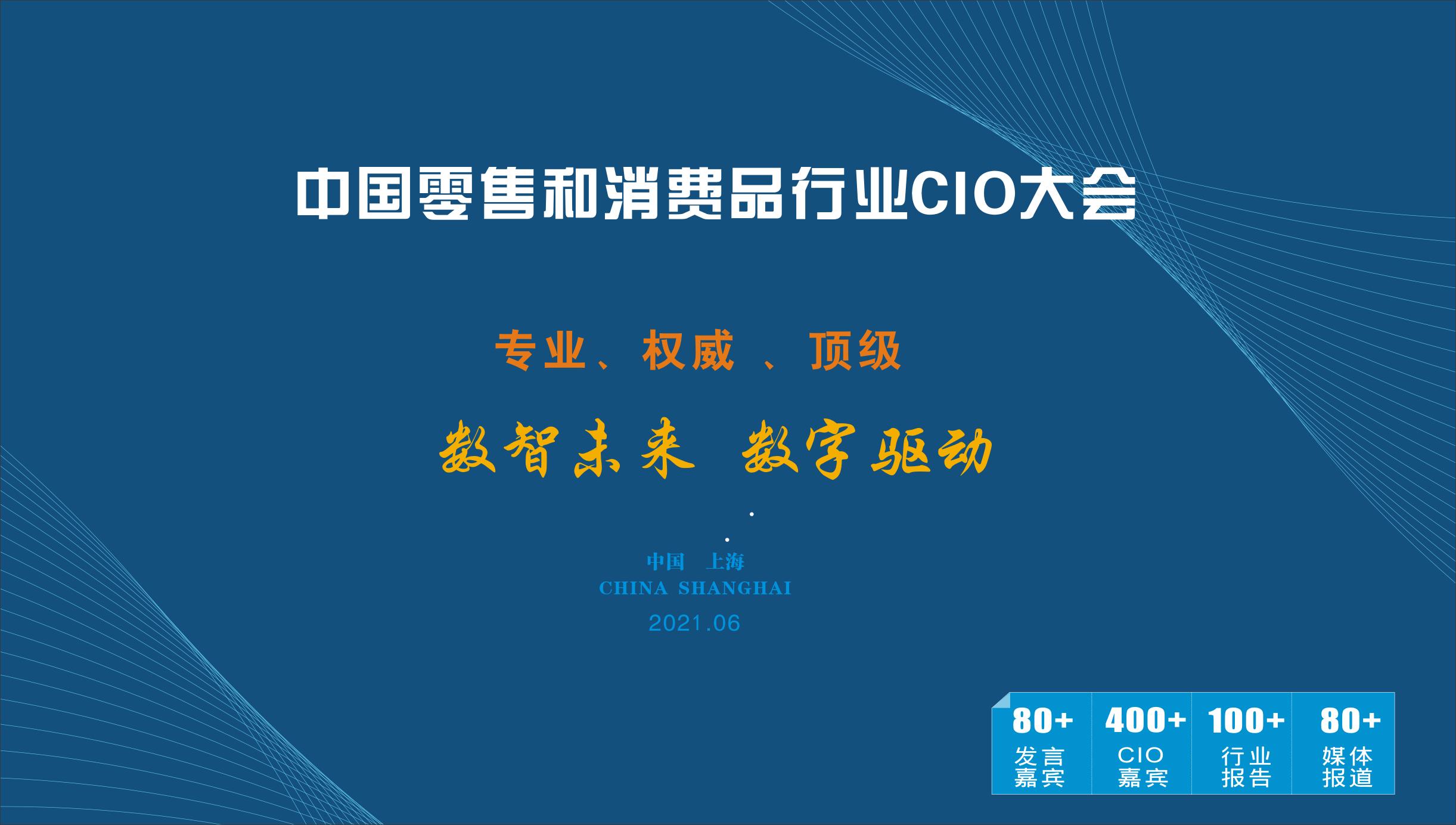 中国零售和消费品行业CIO大会