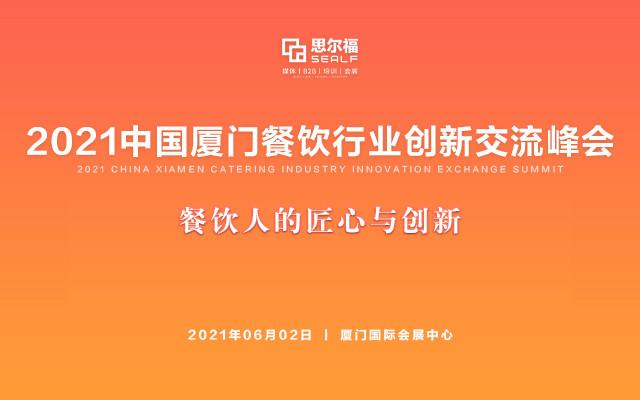 2021中国厦门餐饮行业创新交流峰会