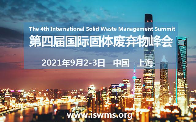 2021ACI第四届国际固体废弃物峰会