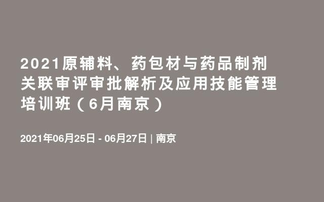 2021原辅料、药包材与药品制剂关联审评审批解析及应用技能管理培训班(6月南京)