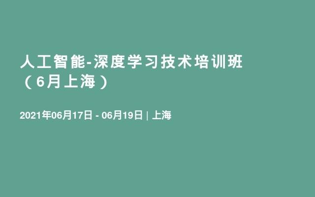 人工智能-深度学习技术培训班(6月上海)