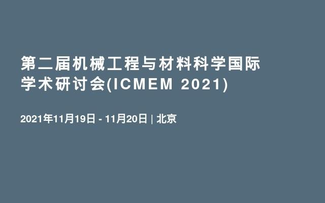 第二届机械工程与材料科学国际学术研讨会(ICMEM 2021)