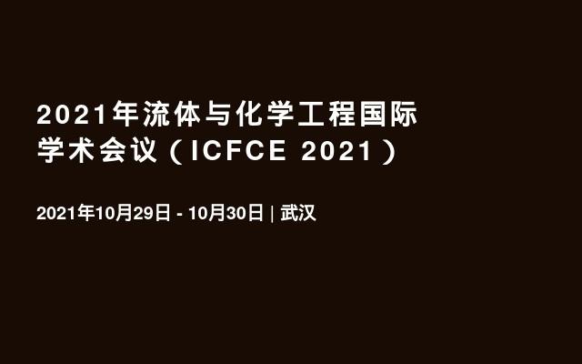 2021年流体与化学工程国际学术会议(ICFCE 2021)