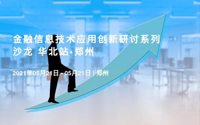 金融信息技术应用创新研讨系列沙龙 华北站•郑州