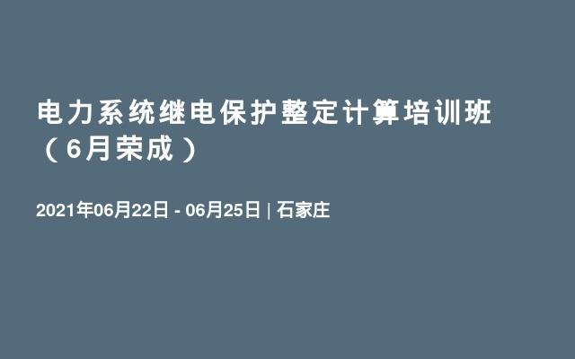电力系统继电保护整定计算培训班(6月荣成)